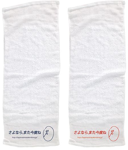 goods_towel